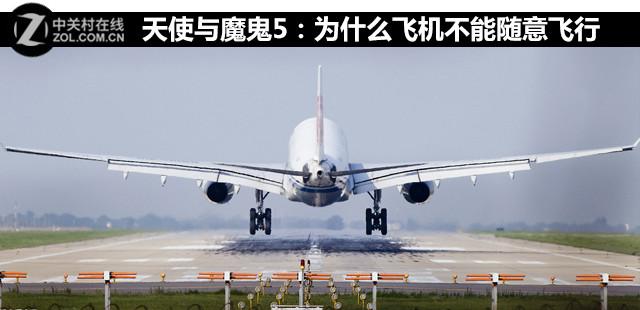 天使与魔鬼5:为什么飞机不能随意飞行