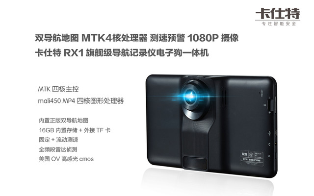 智能双导航卡仕特RX1记录仪电子狗一体机曝光