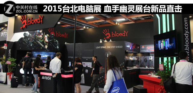 2015台北电脑展 血手幽灵展台新品直击