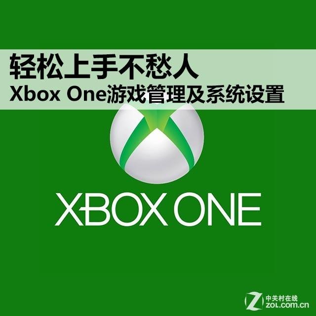 Xbox One系统教程