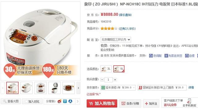 暴利还是实用 日本电饭煲为啥那么贵?