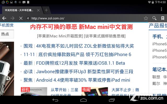 网页浏览在线视频 游戏微信测试 戴尔 Venue 8