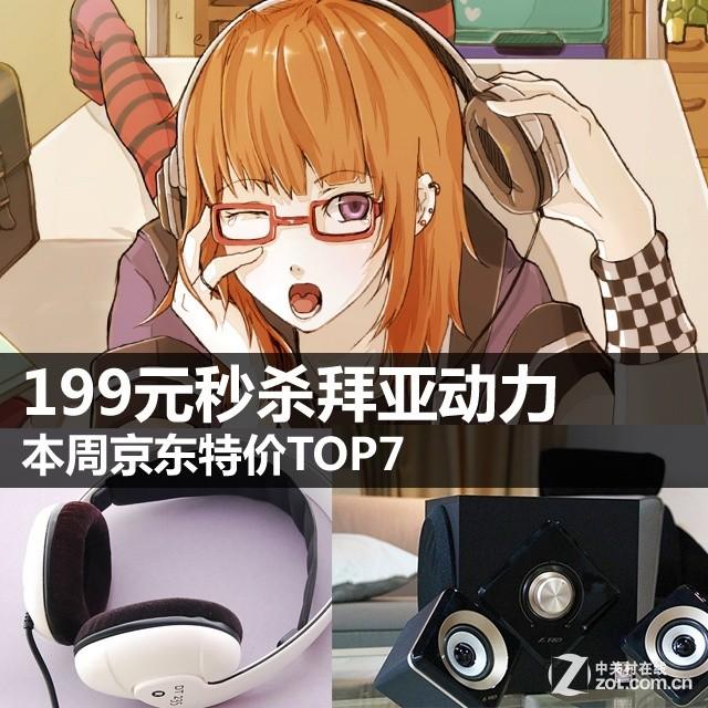 199元秒杀拜亚动力 本周京东特价TOP7
