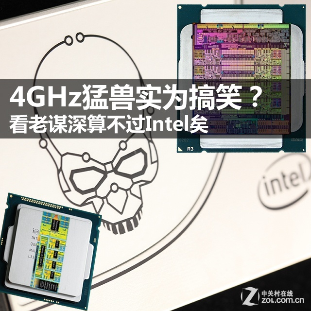4GHz猛兽实为搞笑:老谋深算不过Intel矣