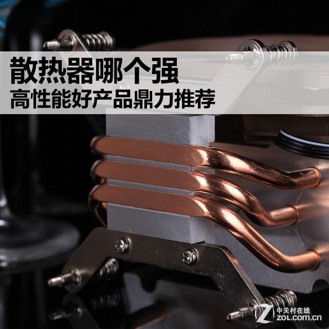 散热器哪个强 高性能好产品鼎力推荐