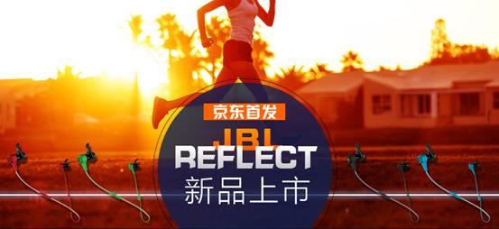 新品京东首发JBL Reflect 专属你的运动耳机