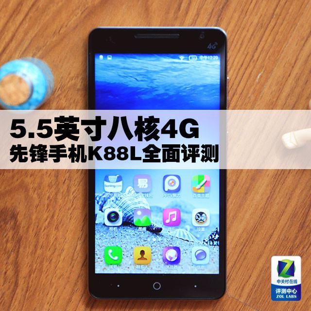5.5英寸八核4G先锋手机K88L全面v手机_先锋到视频丝摸图片
