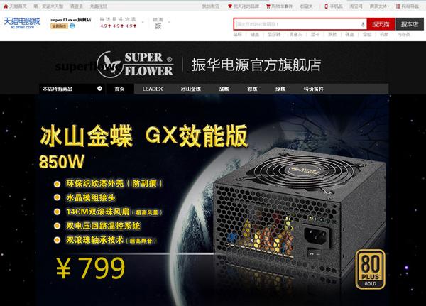 开学季风暴 金蝶GX850振华旗舰店优惠体验