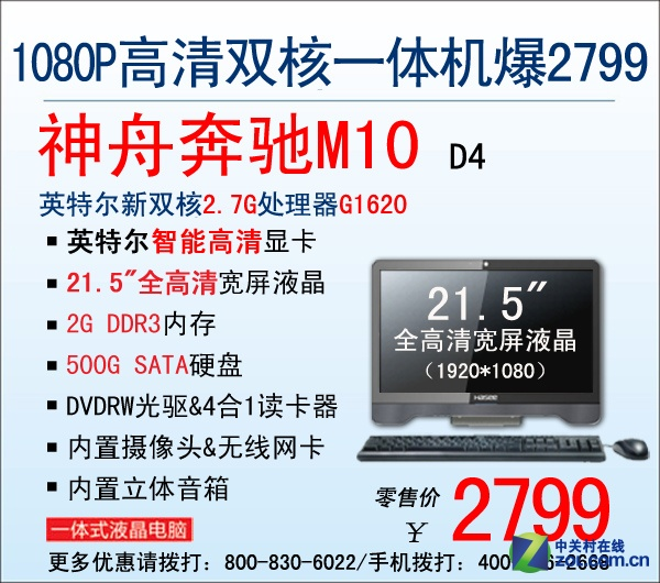 家用最优选 21.5全高清AIO神舟M10仅2799