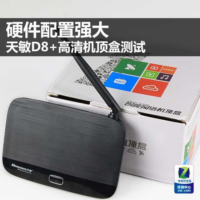 硬件配置强大 天敏D8+高清机顶盒测试