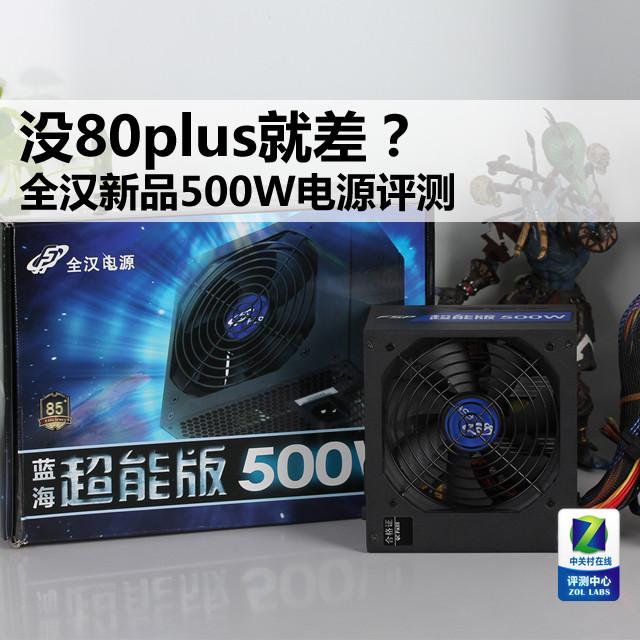 没80plus就差?全汉新品500W电源评测