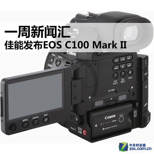 一周新闻汇 佳能发布EOS C100 Mark II