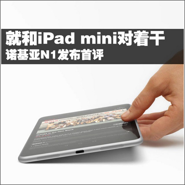 就和iPad mini对着干 诺基亚N1发布首评