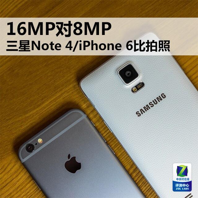 16MP对8MP 三星Note 4/iPhone 6比拍照