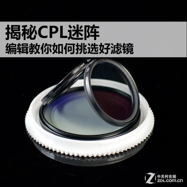 揭秘CPL迷阵 编辑教你如何挑选好滤镜