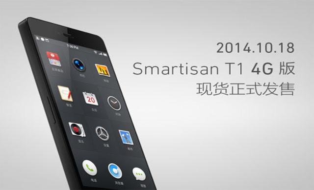4G版锤子T1手机于18日开售:仅32GB一款