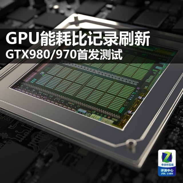 GPU能耗比记录刷新 GTX980/970首发测试
