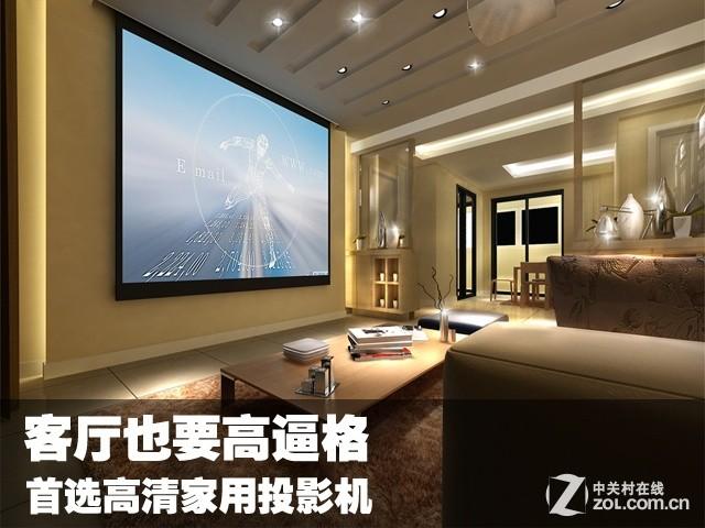 客厅也要高逼格 首选高清家用投影机