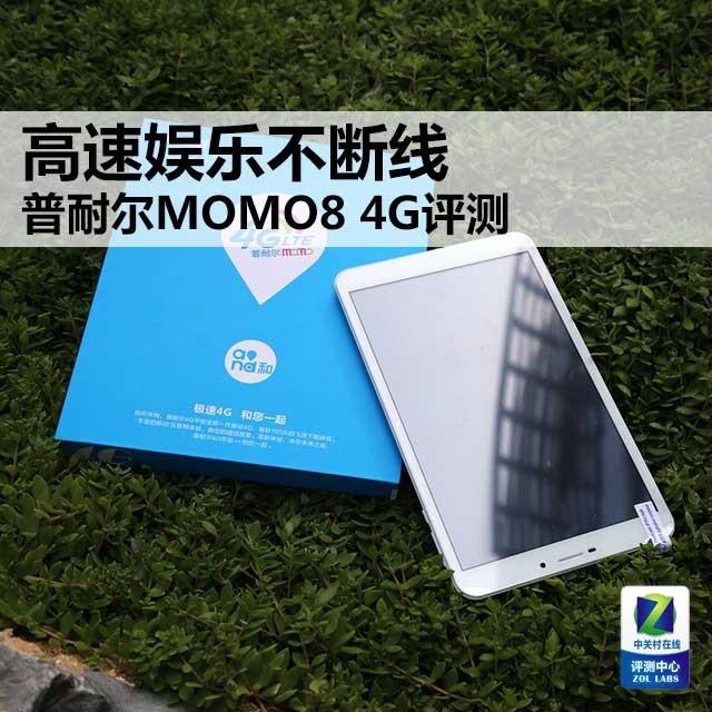 高速娱乐不断线 普耐尔MOMO8 4G评测