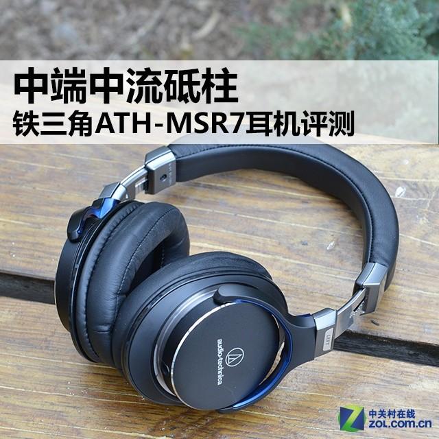 中端中流砥柱 铁三角ATH-MSR7耳机评测