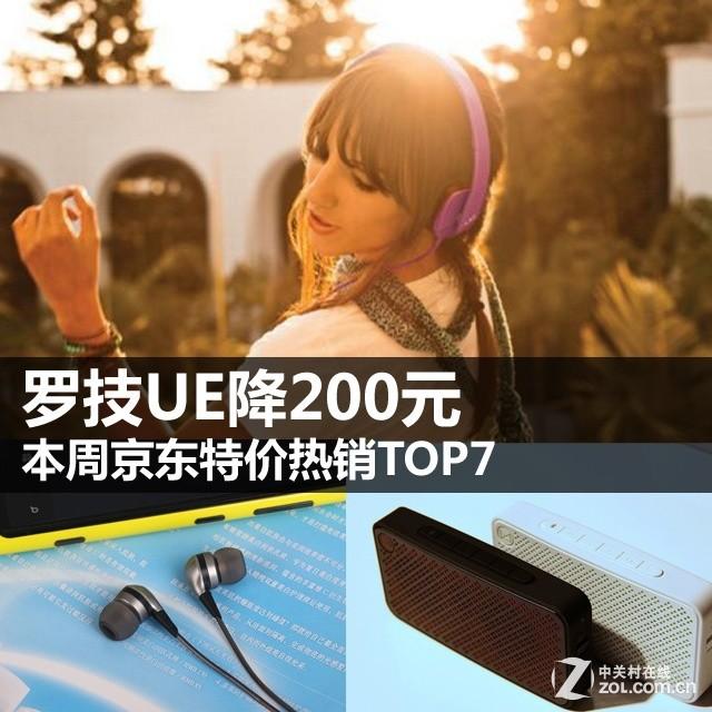 罗技UE降200元 本周京东特价热销TOP7