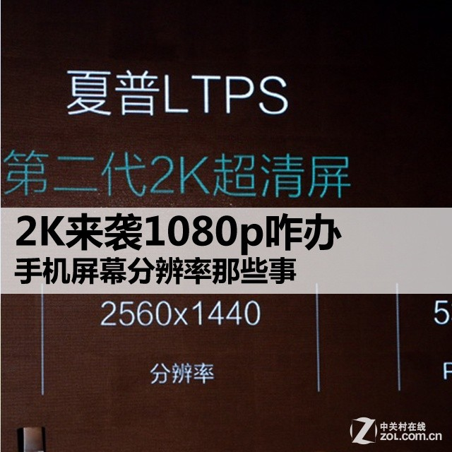 2K来袭1080p咋办 手机屏幕分辨率那些事
