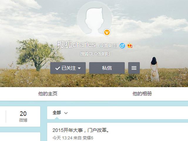 张朝阳新浪微博曝光 称搜狐sns没做起来