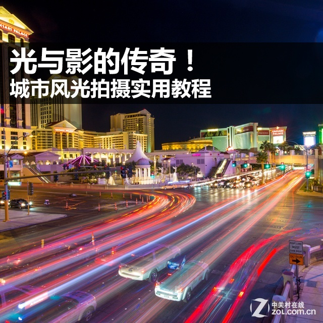 光与影的传奇!城市风光拍摄实用教程
