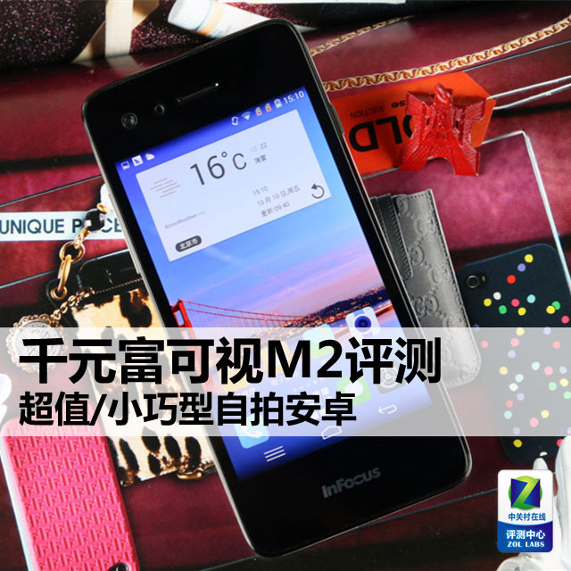 超值/小巧型自拍安卓 千元富可视M2评测