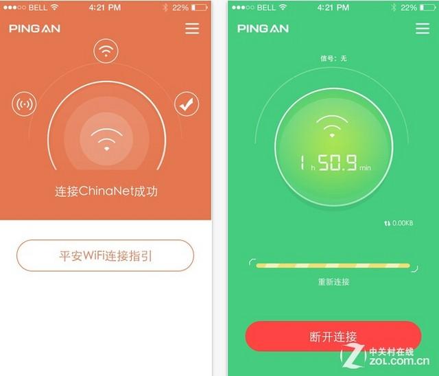 1.30佳软推荐:平安WiFi 随时安全上网