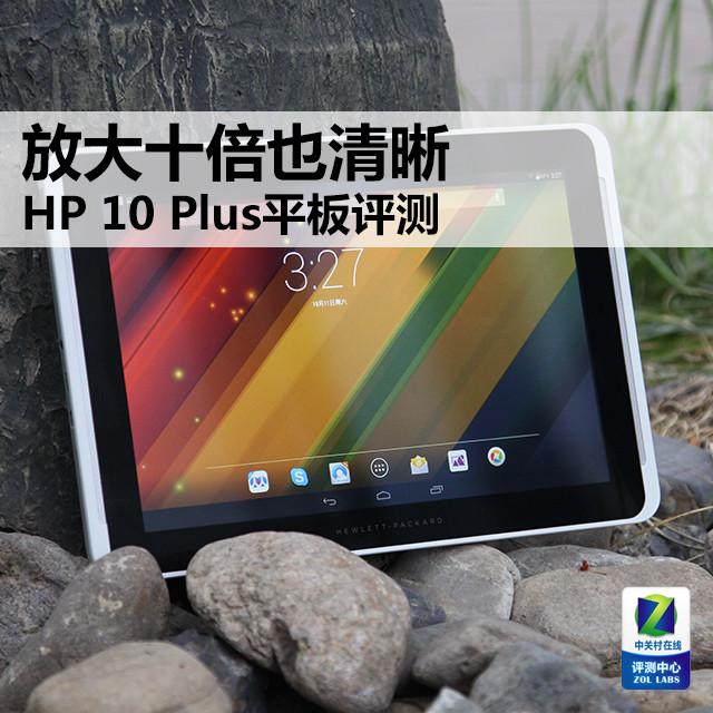 放大十倍也清晰 HP 10 Plus平板评测