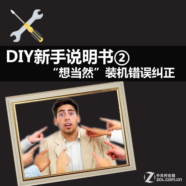 "DIY新手说明书② ""想当然""装机错误纠正"
