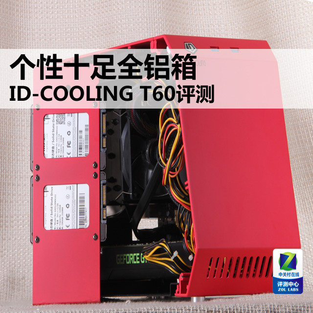 个性十足全铝箱 ID-COOLING T60评测