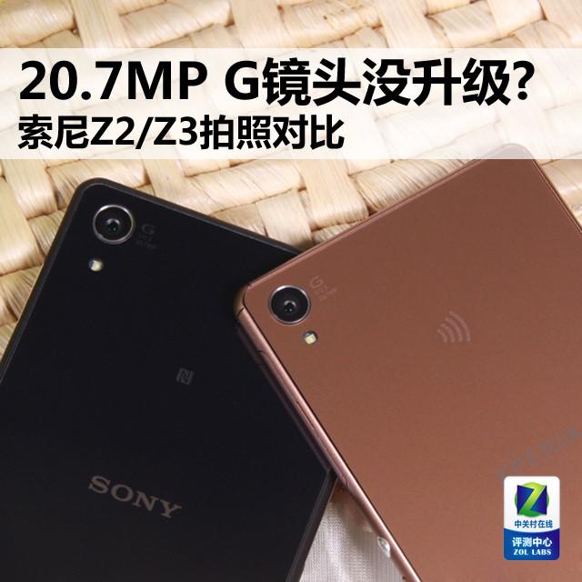 20.7MP G镜头没升级?索尼Z2/Z3拍照对比