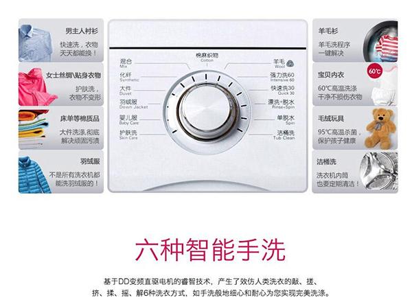 dd变频电机_lg wd-n10442dg 6公斤 变频省水省电滚筒洗衣机 白色 dd变频电机 六种