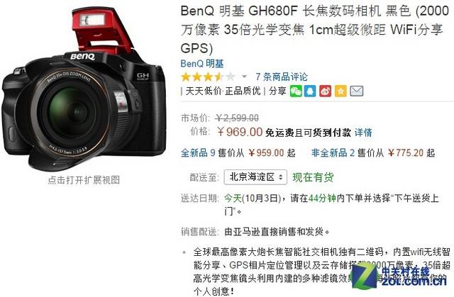 35倍光学变焦 明基GH680F亚马逊促销