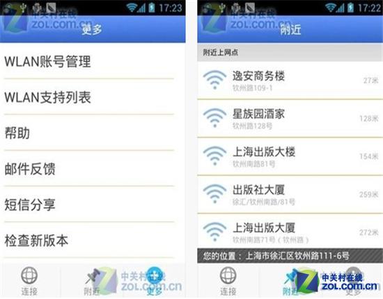 1.9佳软推荐:畅游网络 享受无线的时光