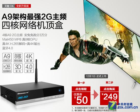 高大上的硬件配置 天敏D6升级卖249元