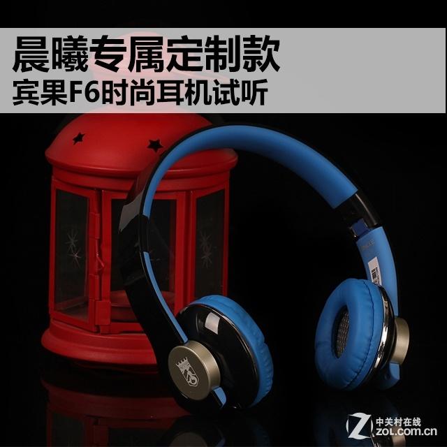 晨曦专属定制款 宾果F6时尚耳机试听