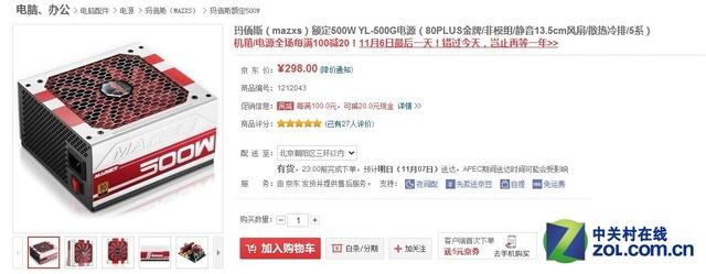 500W金牌电源 玛侕斯5系500W京东预热