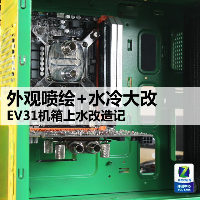 喷绘+分体水冷 百元Mini机箱DIY改造记