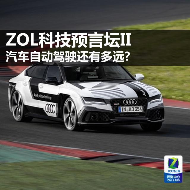 ZOL科技预言坛II 汽车自动驾驶还有多远高清图片