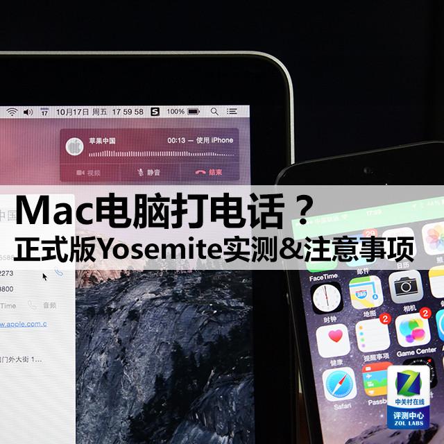 Mac打电话 正式版Yosemite升级注意事项