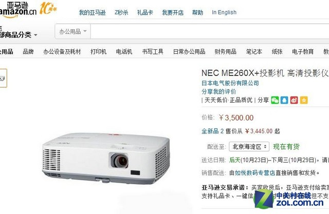 简约商务 NEC ME260X+投影亚马逊促销
