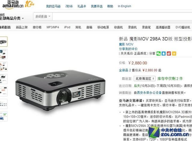 带HDMI接口 魔影MOV298A微投亚马逊促
