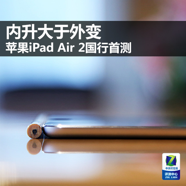 内升大于外变 苹果iPad Air 2国行首测