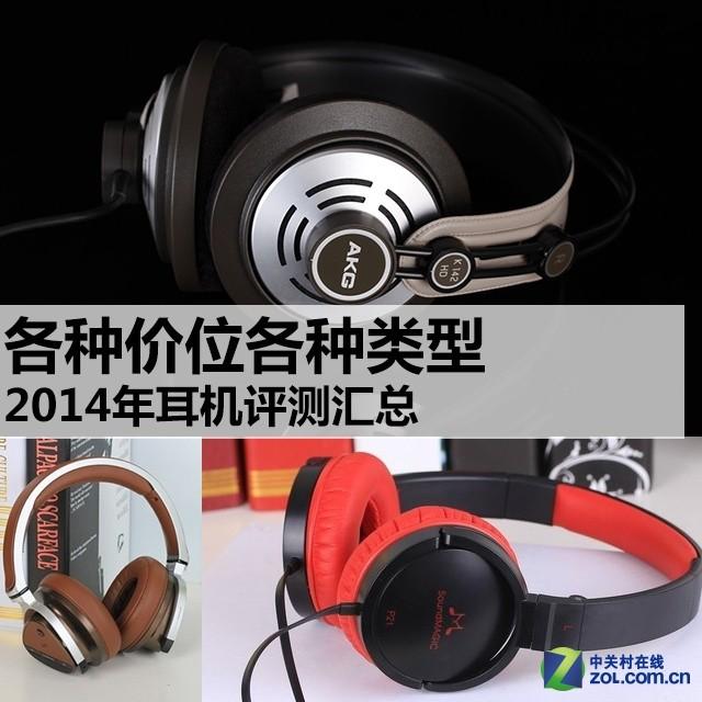 各种价位各种类型 2014年耳机评测汇总