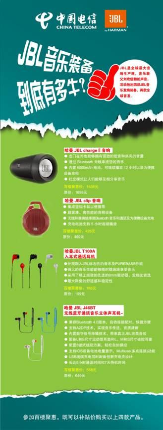 JBL携手上海电信送出4G套餐团购,不玩虚的
