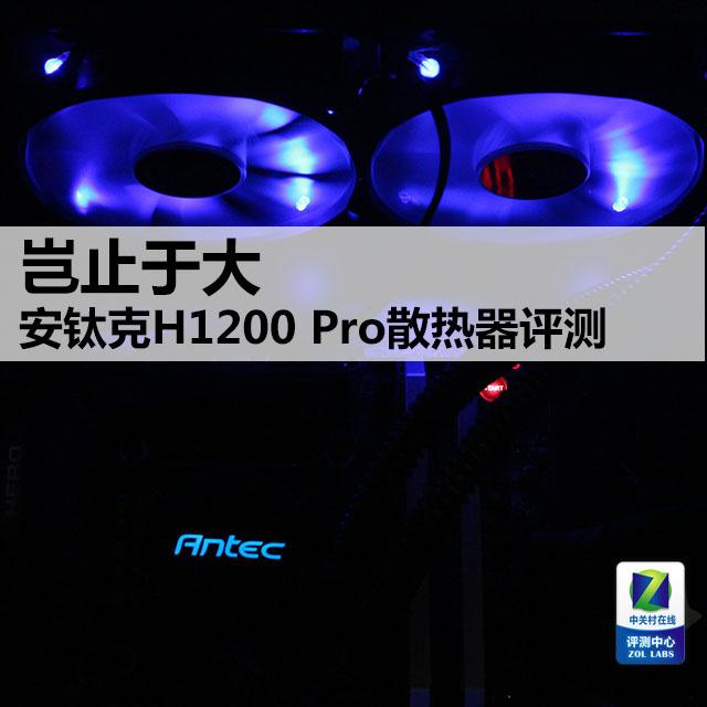 岂止于大 安钛克H1200 Pro散热器评测
