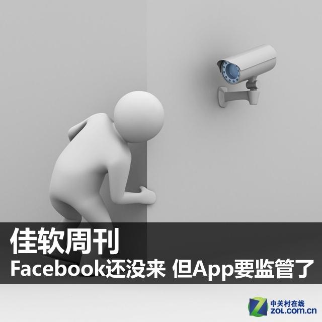 佳软周刊:Facebook还没来 但App要监管了
